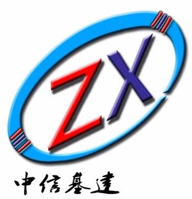 湛江市中信基建事务所有限公司