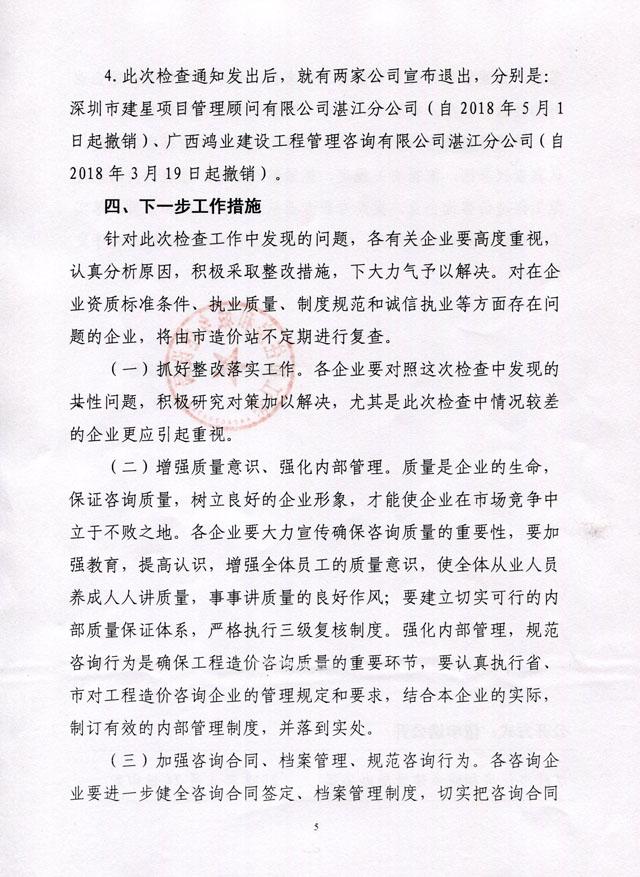 事务所|湛江|基建